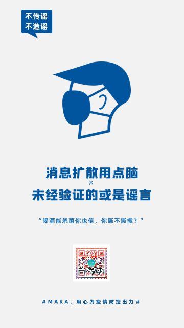 2020新型冠状病毒预防不传谣不造谣健康公益宣传海报