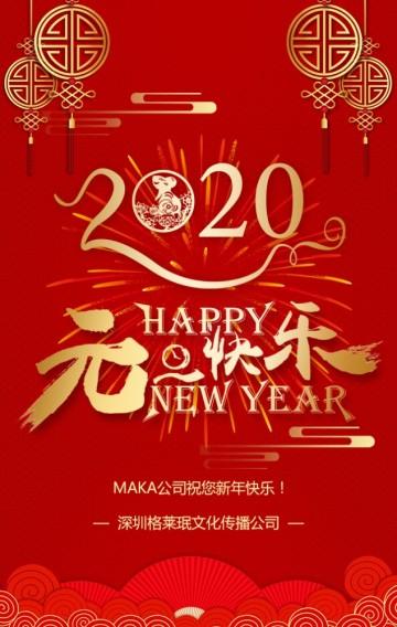 2020中式红金企业祝福元旦贺卡企业宣传H5