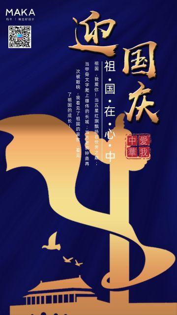 国庆节简约风促销宣传海报