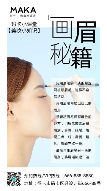 蓝色简约风美容美发美业知识科普宣传海报