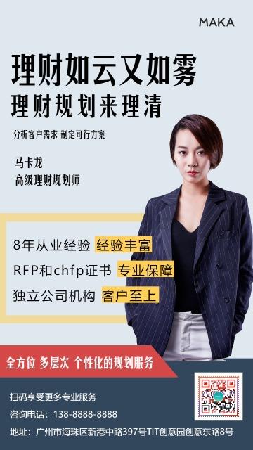 简约风理财金融宣传社交名片
