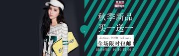 潮流炫酷女装服饰电商banner