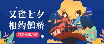 手绘风七夕节公众号首图