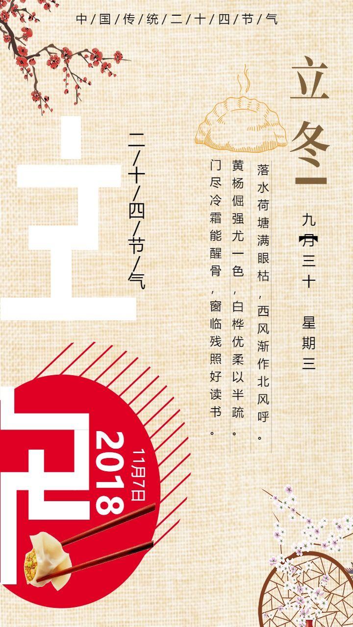 怀旧复古中国风传统二十四节气之立冬知识普及
