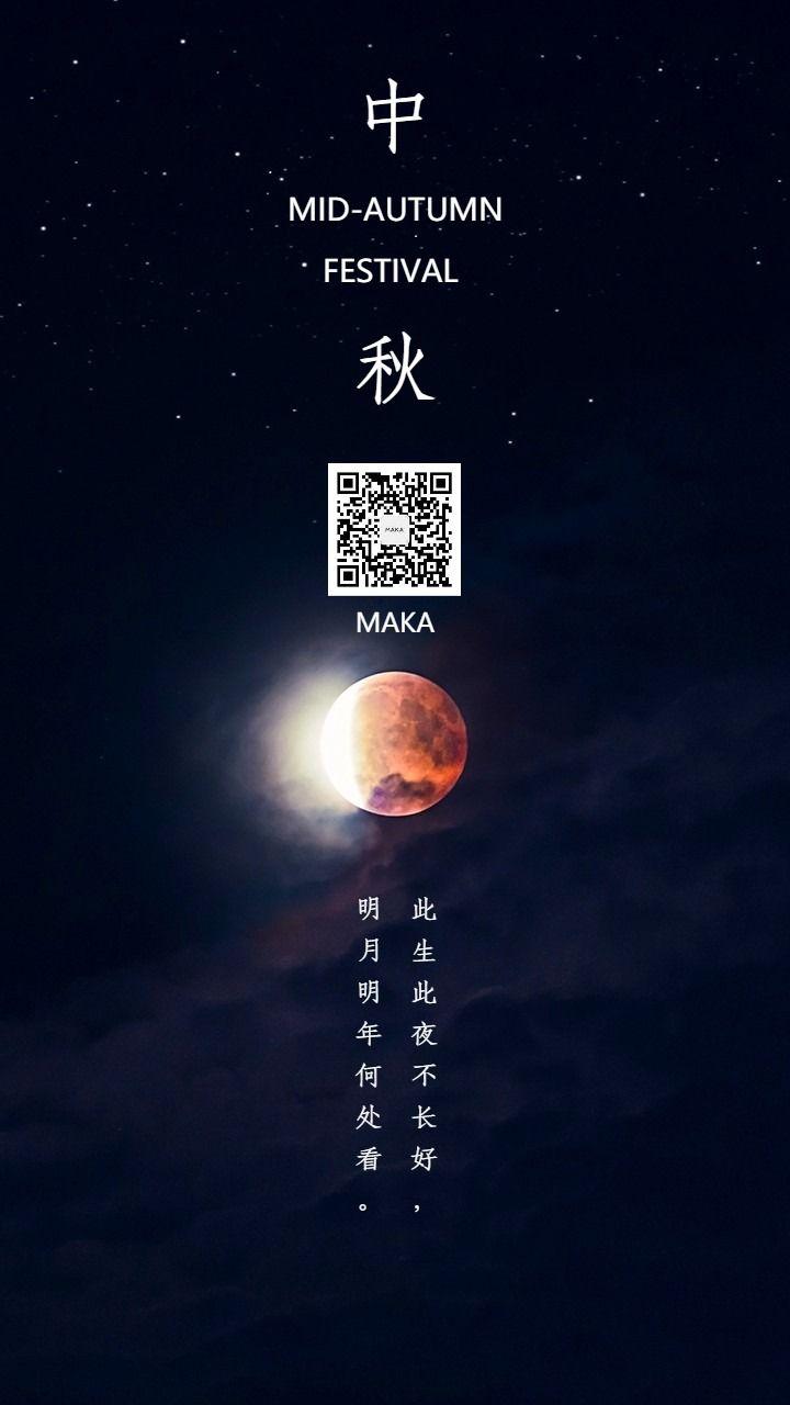 中秋节快乐贺卡紫色满月梦幻星空