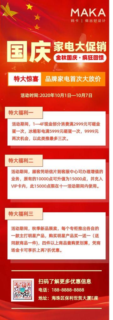 红色国庆中秋家电大促宣传文章长图