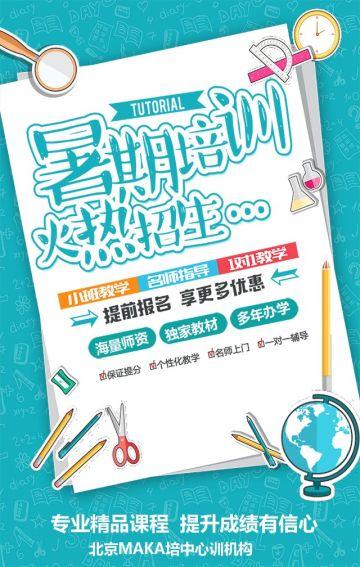 【暑假】补习班 教育培训机构 招生通用