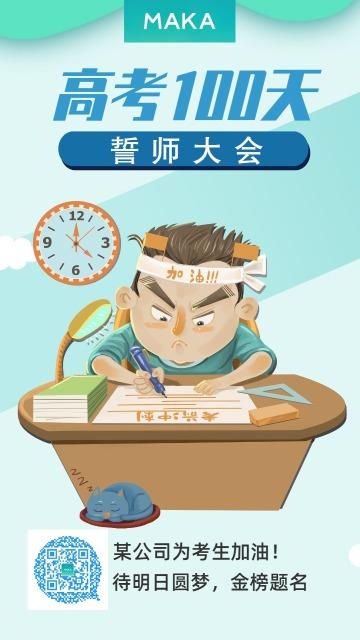 蓝色调扁平简约适用于高考誓师大会100天倒计时考生加油手机二维码海报