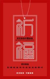 红色祈福武汉冠状病毒肺炎武汉加油宣传H5