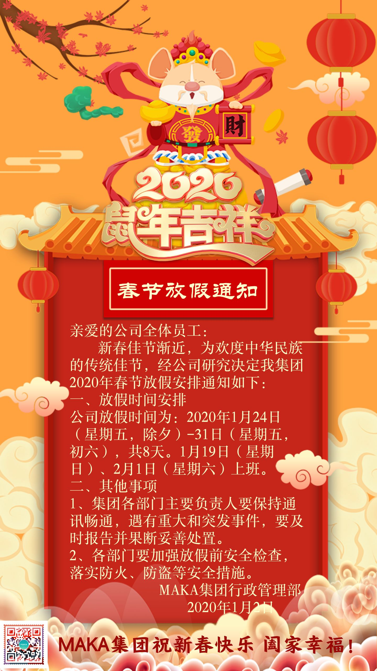 红色喜庆中国风传统节日春节节各企事业单位学校放假通知宣传海报