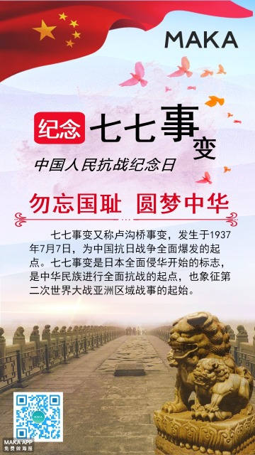 七七事变纪念日宣传海报