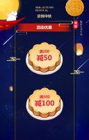 中秋促销中秋节活动促销浓情中秋月饼促销