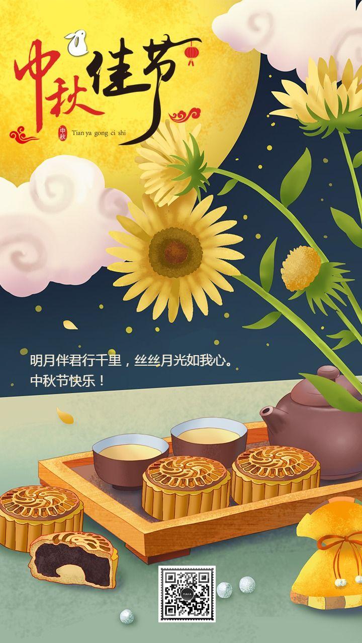 中秋佳节中秋祝福插画