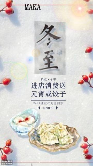 冬至简单促销海报
