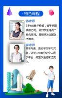 清新文艺幼小衔接班学前辅导班招生宣传H5