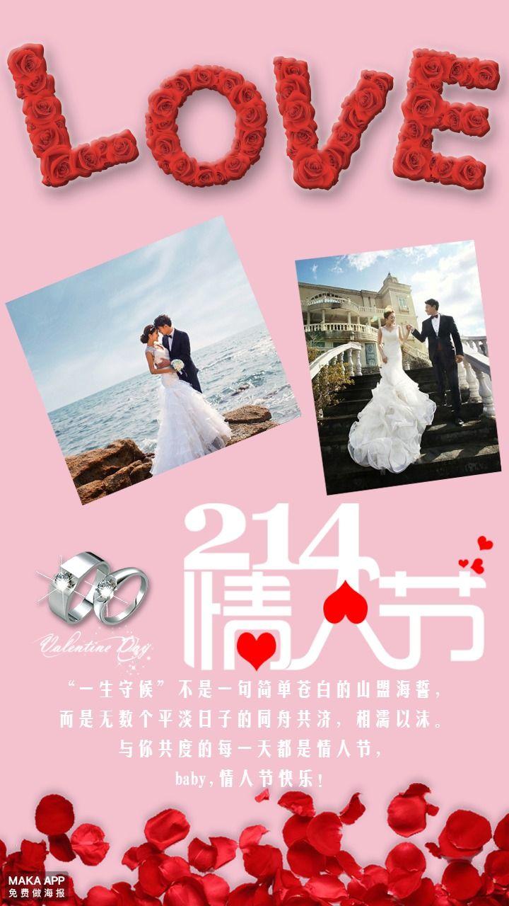 2.14情人节/恋人/婚纱照/表白日/约会/表白专用/约会专用