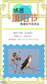 重阳节促销活动宣传海报