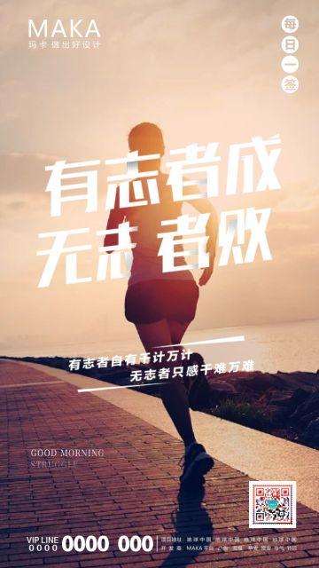 橙色清新文艺风日签心情早安手机海报