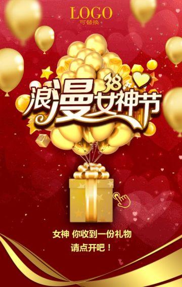 创意38节女神节企业文化领导祝福员工表彰活动邀请H5