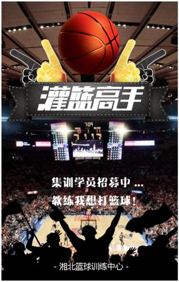 篮球培训 篮球训练营 篮球俱乐部 招生 报名 宣传