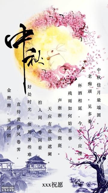 紫色中国风中秋节节日祝福手机海报