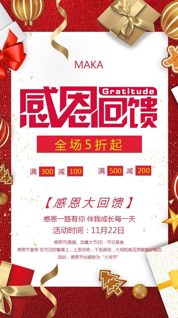 红色喜庆大气感恩节海报