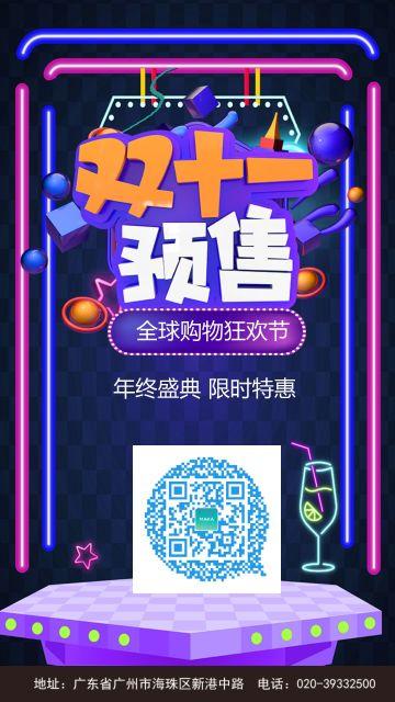 双十一预售活动炫酷手机海报