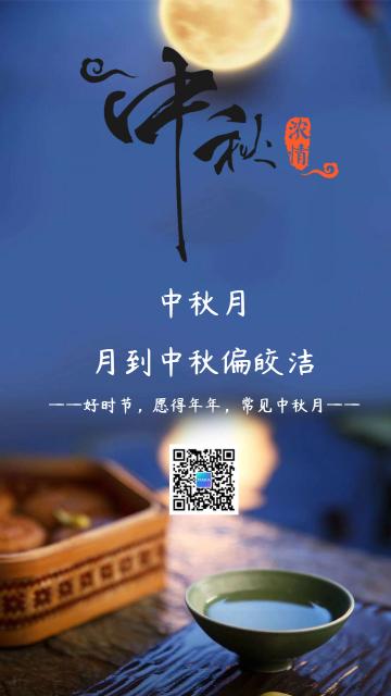 蓝色简约文艺浓情中秋节文化宣传海报