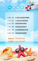 暑期旅游海岛游 推广线路介绍促销模板