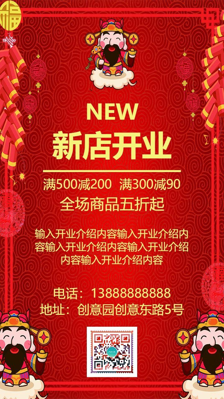 大气中国风新店开业活动促销