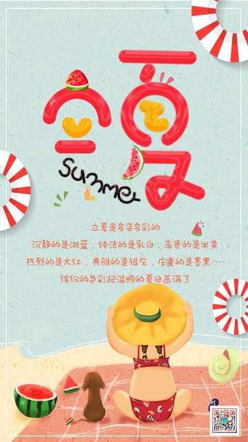 卡通手绘绿色橘色立夏节气宣传海报