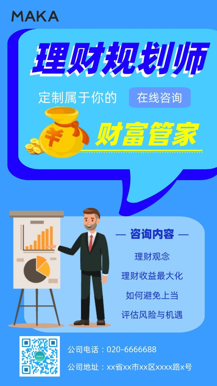 蓝色扁平简约理财规划师宣传海报