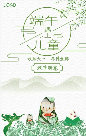 小清新中国风手绘端午节遇上六一儿童节双节特惠母婴粽子促销模板