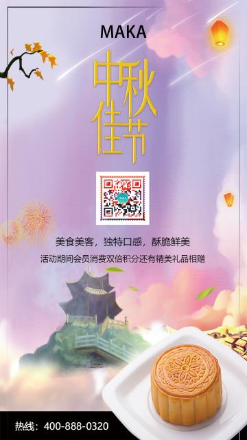 紫色古风中秋节产品促销宣传海报