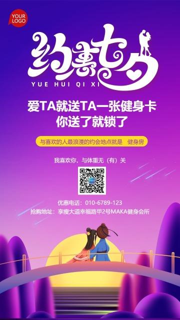 手绘卡通约惠七夕健身行业促销打折优惠活动宣传推广海报