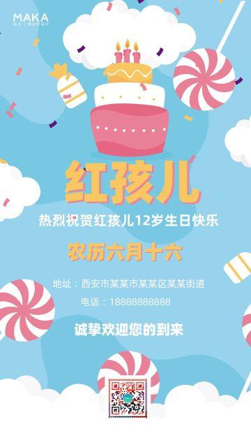 蓝色小清新风生日快乐邀请函宣传推广海报