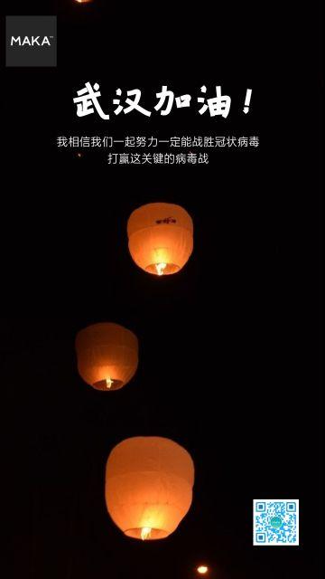 武汉加油海报,朋友圈祈福海报