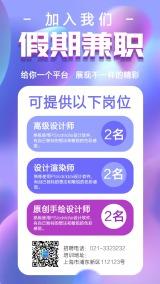 炫酷渐变紫色简约兼职招聘简约时尚商务企业公司校园兼职宣传海报