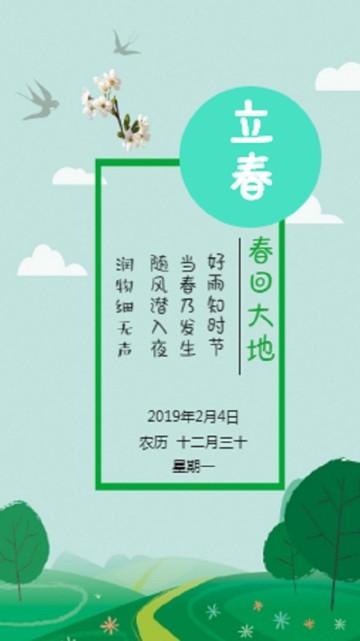 二十四节气之立春清新文艺风视频