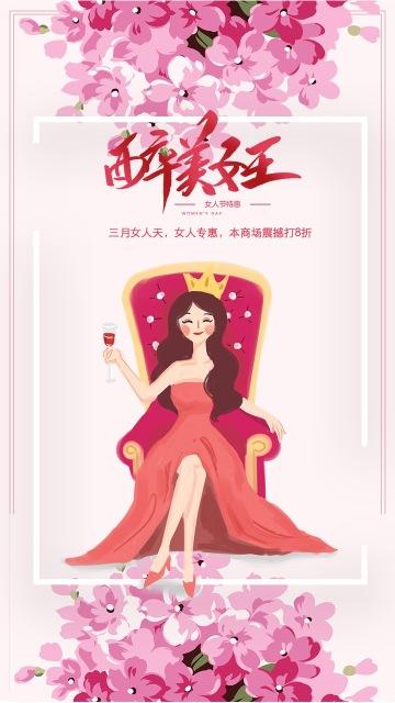 38女神节妇女节粉色浪漫商家促销活动宣传海报海报