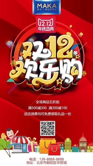 红色喜庆双十二年终盛典钜惠促销海报