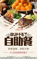 中国风海鲜火锅烧烤自助餐西餐餐厅开业庆典节日活动
