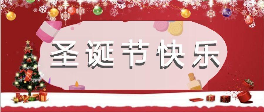 红色时尚简约圣诞节微信公众号封面大图