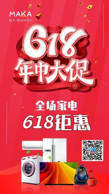 红色喜庆618家电促销