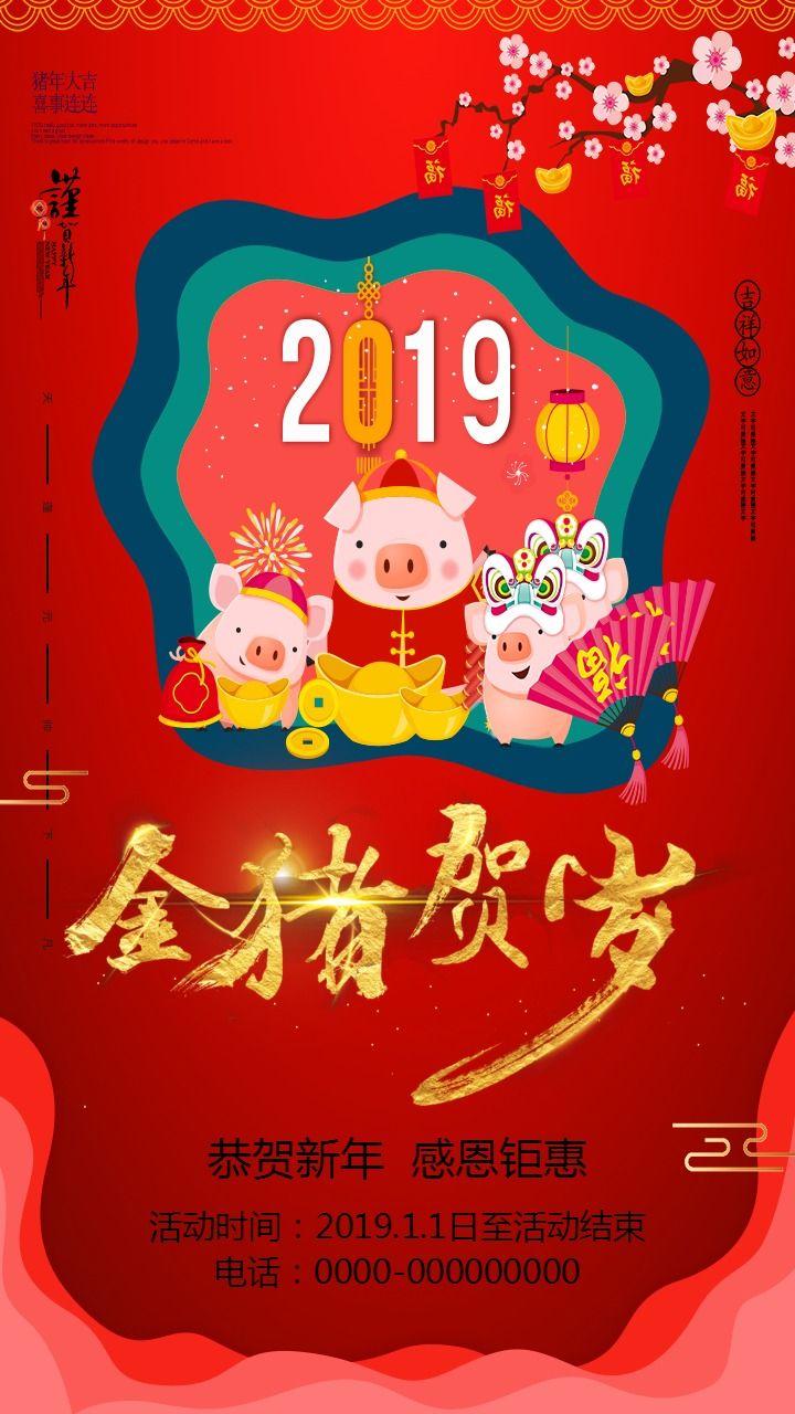 恭贺新年、新年快乐、感恩钜惠、新年大钜惠、新年活动促销、企业活动大促销