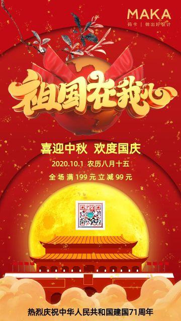 中秋节国庆节节日宣传促销海报