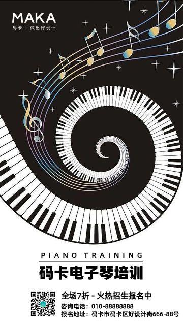 黑白简约电子琴招生培训宣传手机海报