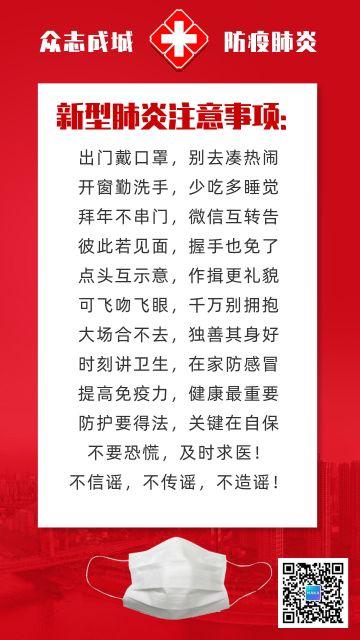 新型肺炎公益宣传海报模板