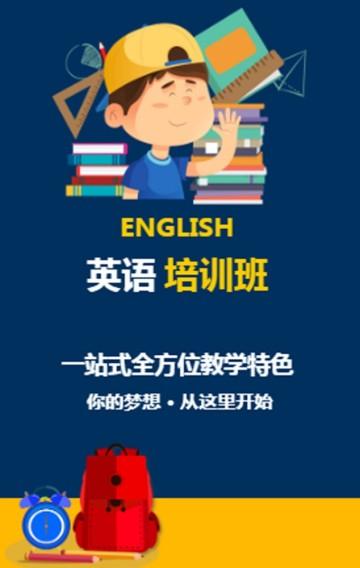 蓝色卡通手绘英语培训班招生宣传H5