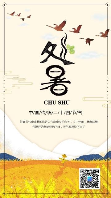 小清新黄色简约文艺处暑节气日签手机海报